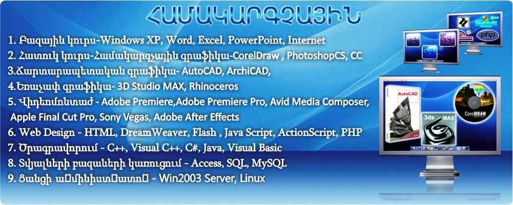 Համակարգչային